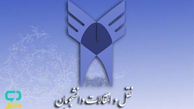 تصویر از مهمانی و انتقالی دکتری دانشگاه آزاد اسلامی