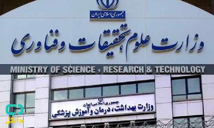 تفاوت مدرک ارشد وزارت علوم و وزارت بهداشت