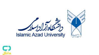 تصویر از دانشگاه آزاد | معرفی کامل دانشگاه آزاد اسلامی