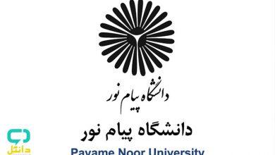 تصویر از دانشگاه پیام نور | معرفی کامل و مقایسه آن با سایر دانشگاهها