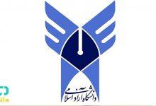 تصویر از ثبت نام رشته های بدون کنکور آزاد تهران 99 | ورودی بهمن دانشگاه آزاد