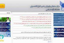 تصویر از سایت ثبت نام بدون کنکور دانشگاه آزاد 99   سایت اعلام نتایج azmoon.org