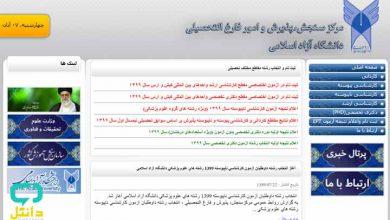 تصویر از سایت ثبت نام بدون کنکور دانشگاه آزاد 99 | سایت اعلام نتایج azmoon.org