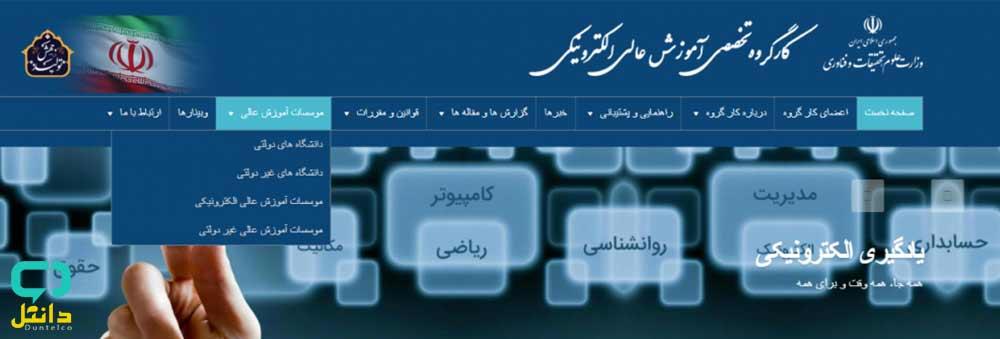 موسسات-آموزش-عالی-الکترونیکی