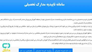 تصویر از استعلام تاییدیه تحصیلی   سامانه پیگیری تاییدیه تحصیلی emt.medu.ir