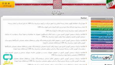 تصویر از ثبت نام کنکور 1400 | راهنما، زمان و شرایط و مدارک لازم کنکور سراسری