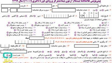 تصویر از فرم پیش نویس ثبت نام آزمون دکتری 1400 | بررسی بند به بند فرم ثبت نام اینترنتی