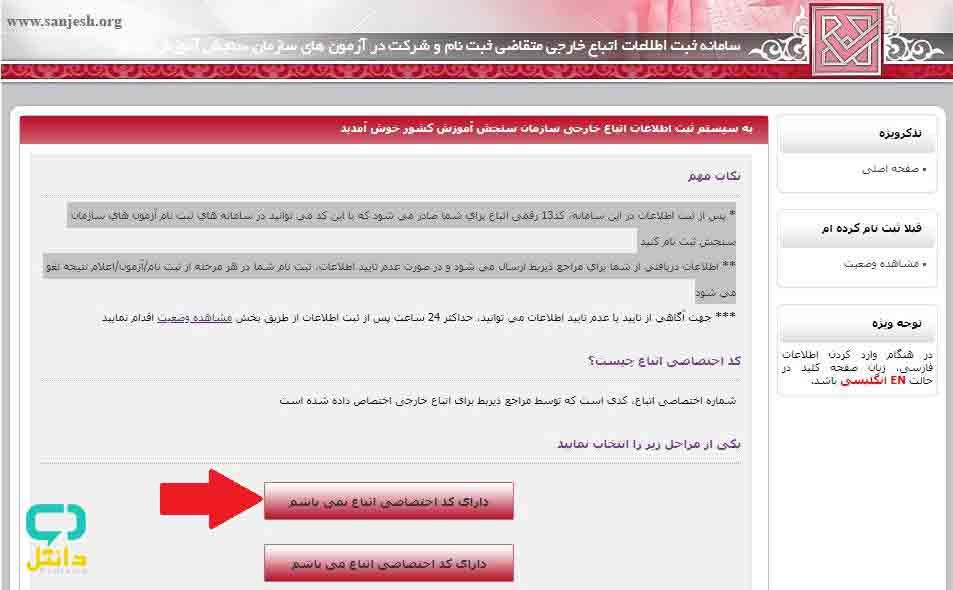 کد-13-رقمی-اتباع-غیر-ایرانی